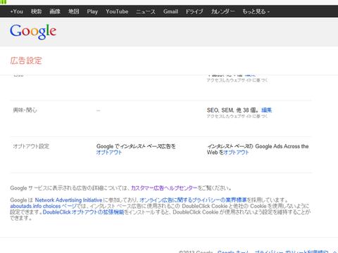 Google_optout_page