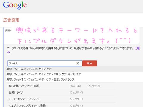 Google_kyoumi_keyword