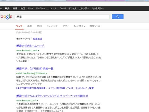 Google_kensaku_kensyou